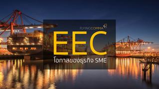 EEC โอกาสของธุรกิจ SME