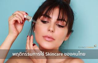 พฤติกรรมการใช้ Skincare ของคนไทย