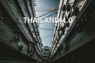 Thailand 4.0 หลายคนอาจจะสงสัยว่ามันคืออะไร?