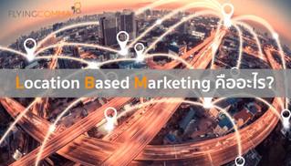 Location Based Marketing คืออะไร?