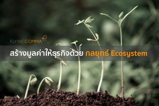สร้างมูลค่าให้ธุรกิจด้วย กลยุทธ์ Ecosystem