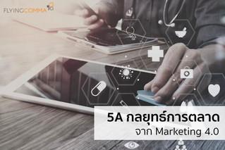 5A กลยุทธ์การตลาดจาก Marketing 4.0