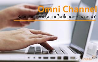 Omni Channel ช่องทางการขายรูปแบบใหม่ในยุคการตลาด 4.0