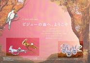 2013-takashimaya01.jpg
