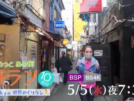 NHK「旅ラン」で紹介していただきます