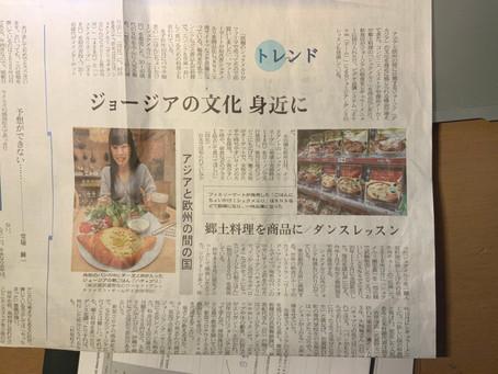 日本経済新聞でご紹介して頂きました