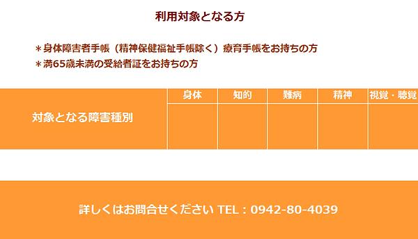 利用対象者オレンジ.png