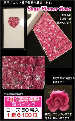 flowersoap50pcsbox-16[1].jpg