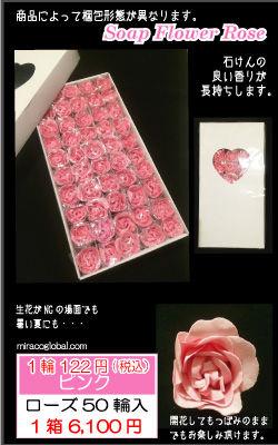 flowersoap50pcsbox-15[1].jpg