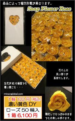 flowersoap50pcsbox-04[1].jpg