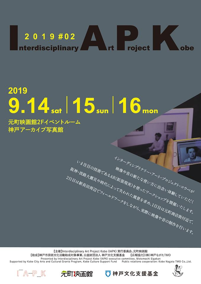 AR workshop at IAPK2019-Kobe