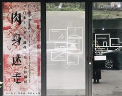 肉身迷走@水谷藝術、台北