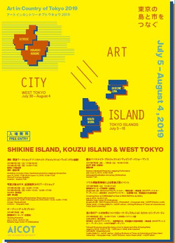 Art in Country of Tokyo 2019 (AICOT