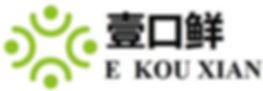 E Kou Xian.jpeg