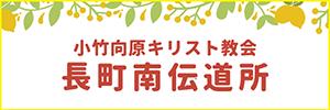 小竹向原キリスト教会 長町南伝道所