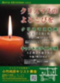 2019_christmas_chirashi_w630.jpg