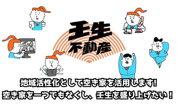 不動産買取バナー (3).jpg