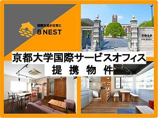 京都大学周辺物件バナー.jpg