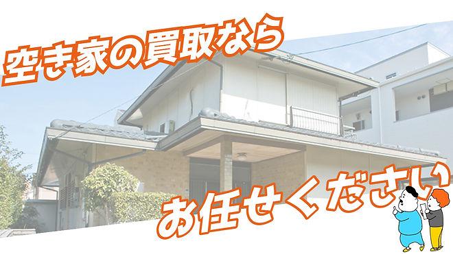 不動産買取バナー.jpg
