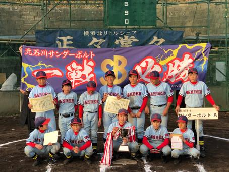 第13回 横山杯 優勝は元石川サンダーボルト!