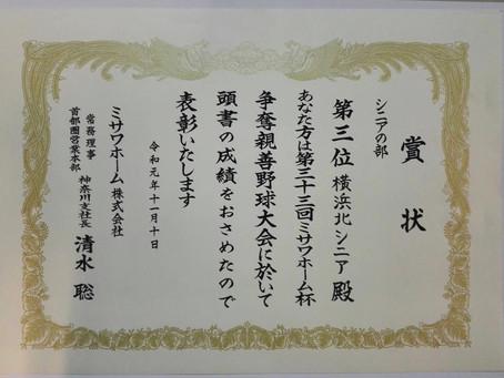 第33回ミサワホーム杯親善野球大会 表彰式!