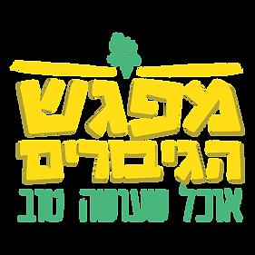 לוגו עם סלוגן רקע שקוף-01 (1).png