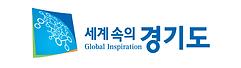 경기도 로고 모음-1.png