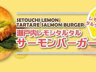 トモタス_Tomotasu_さわやかな瀬戸内レモンタルタルソースの新作バーガー