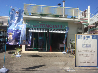 Tomotasu店舗、呉海自カレー、認定証.jpg