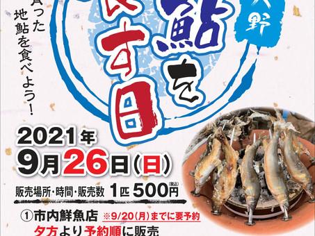 9月26日(日)地鮎を食す日 開催!!