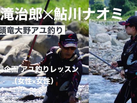 白滝治郎 × 鮎川ナオミ