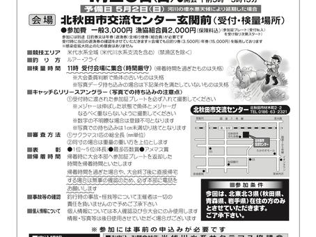 米代川サクラマスCUP開催のお知らせ