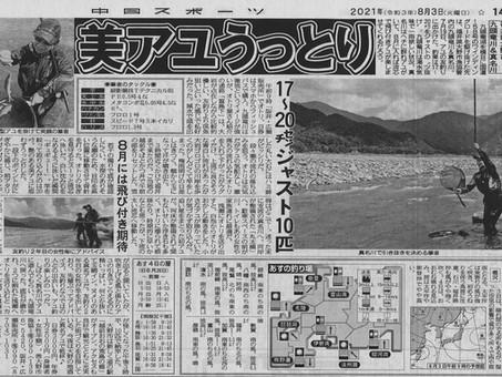 【中日スポーツ】鮎川ナオミ様  釣行記事