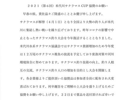 2021(第6回)米代川サクラマスCUP協賛のお願い