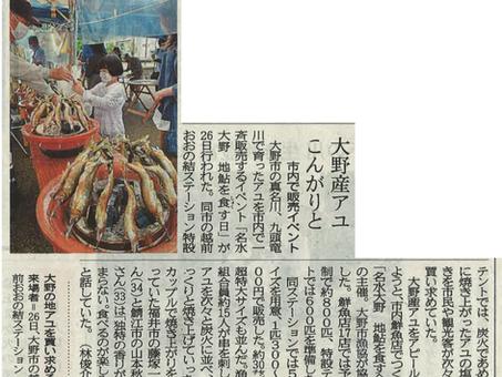 福井新聞に掲載されました