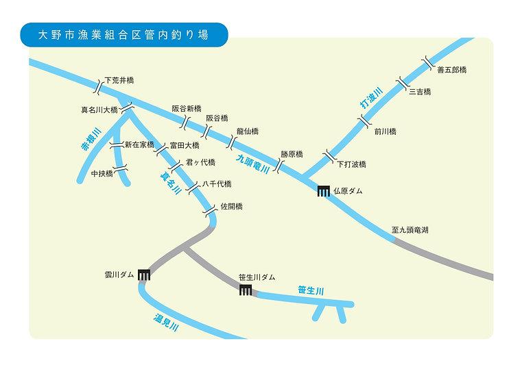大野市漁業組合区管内図_page-0001.jpg