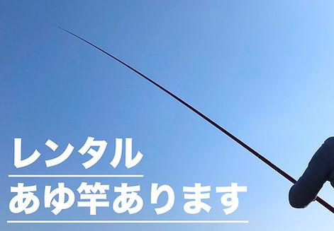 レンタルあゆ竿.jpg