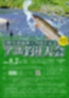 アユ釣り大会ポスターA220200717@0.5x.jpg