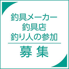 米代川広告バナー募集300×300.jpg