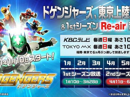エルブレイブ出演「ドゲンジャーズ」TOKYO MX TVで放送開始!