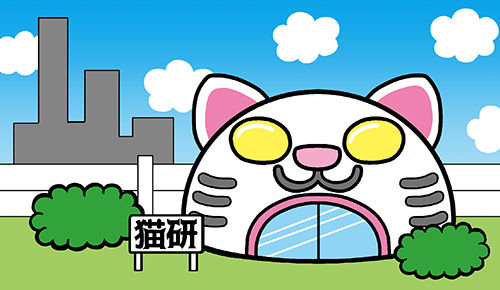 猫研.jpg