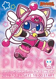 ピンキーピロコちゃんポスター