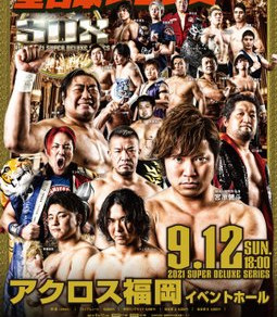 エルブレイブ出場・全日本プロレス@福岡大会の対戦カードが決定
