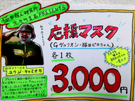 売店ポップ(北九州支部)