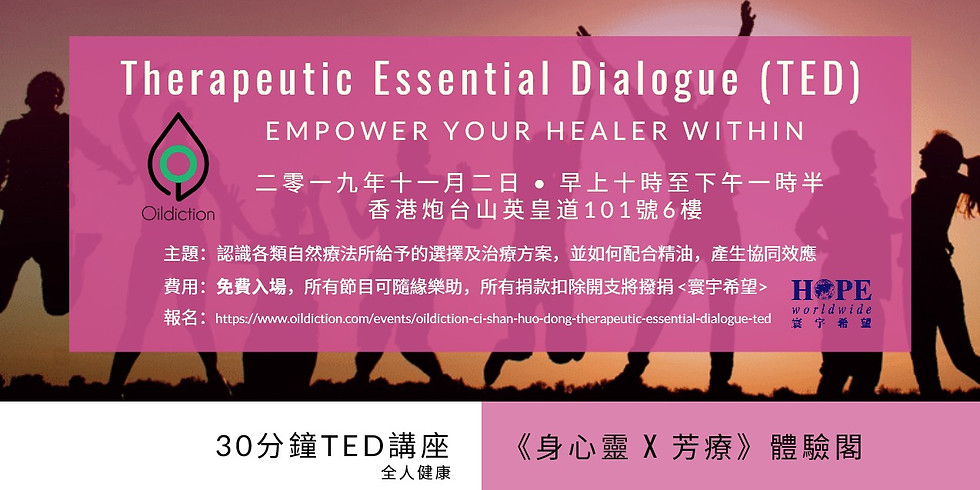 Oildiction 慈善活動: Therapeutic Essential Dialogue (TED)