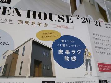 オープンハウスご報告🏠️