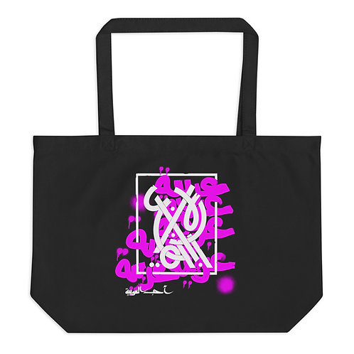 I LOVE ARABIC Tote Bag
