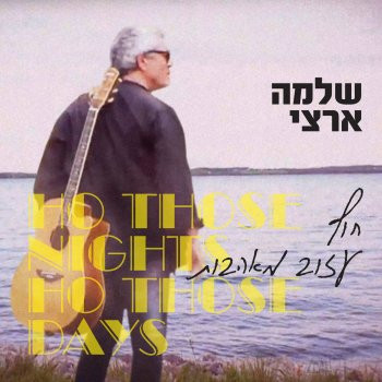 חוף עזוב מאהבות- Shlomo Artzi Video Clip