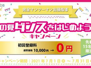 【登録料0円キャンペーン!】この夏ダンスをはじめよう!7月1日スタート<完全マンツーマン出張指導Udance>