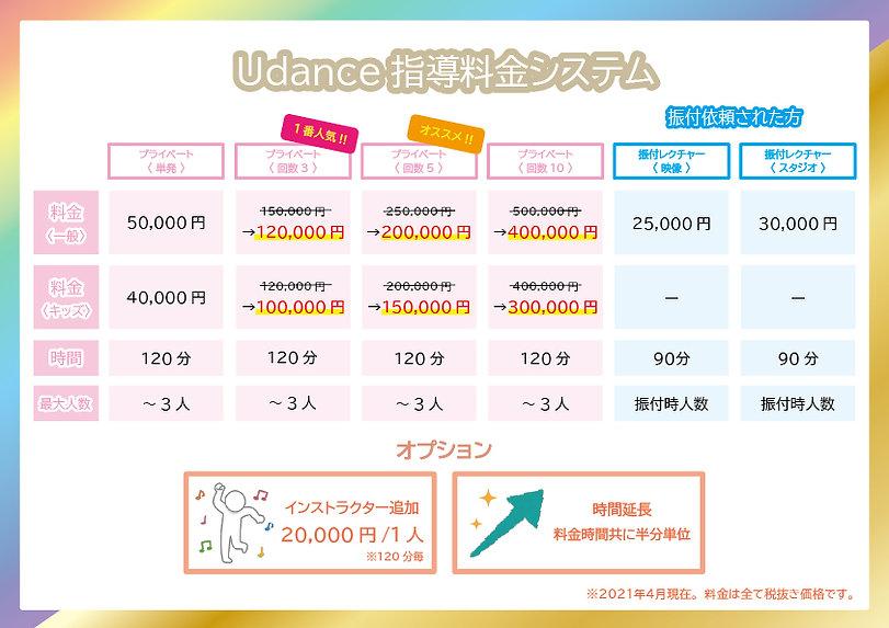 Udance料金表.jpg